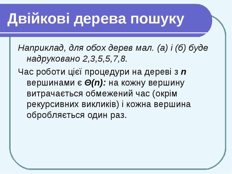 Двійкові дерева пошуку Наприклад, для обох дерев мал. (а) і (б) буде надруков...