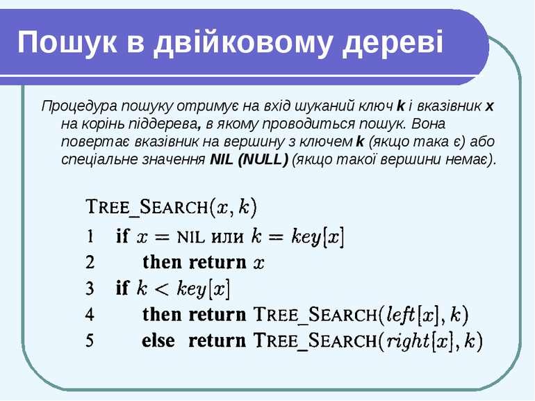 Пошук в двійковому дереві Процедура пошуку отримує на вхід шуканий ключ k і в...