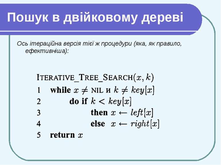Пошук в двійковому дереві Ось ітераційна версія тієї ж процедури (яка, як пра...
