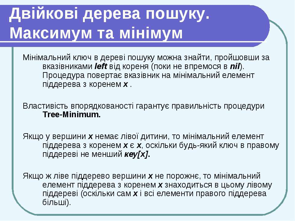 Двійкові дерева пошуку. Максимум та мінімум Мінімальний ключ в дереві пошуку ...