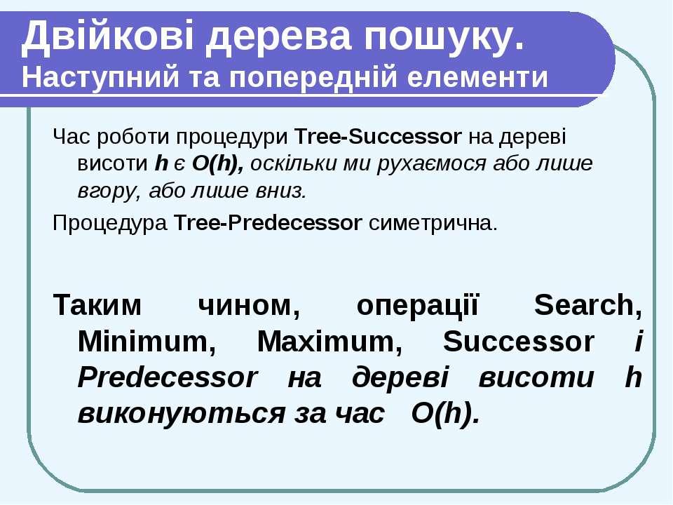 Двійкові дерева пошуку. Наступний та попередній елементи Час роботи процедури...