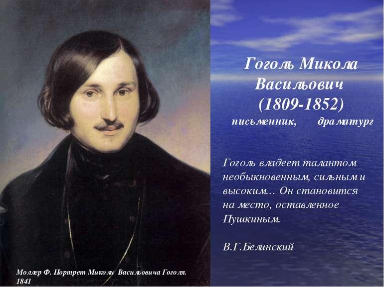 Гоголь Микола Васильович (1809-1852) письменник, драматург Гоголь владеет т...