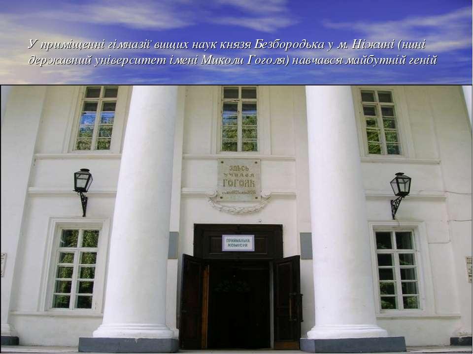 У приміщенні гімназії вищих наук князя Безбородька у м. Ніжині (нині державни...