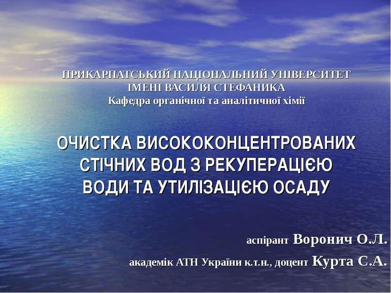 ПРИКАРПАТСЬКИЙ НАЦІОНАЛЬНИЙ УНІВЕРСИТЕТ ІМЕНІ ВАСИЛЯ СТЕФАНИКА Кафедра органі...