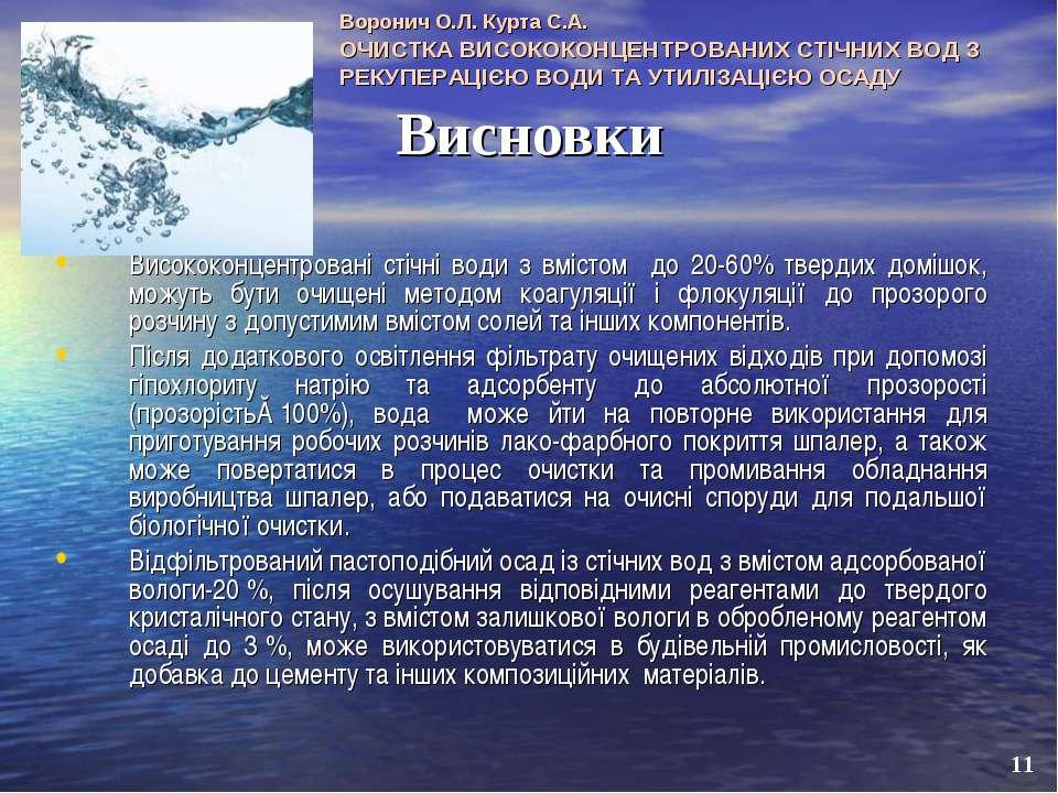 11 Висновки Висококонцентровані стічні води з вмістом до 20-60% твердих доміш...