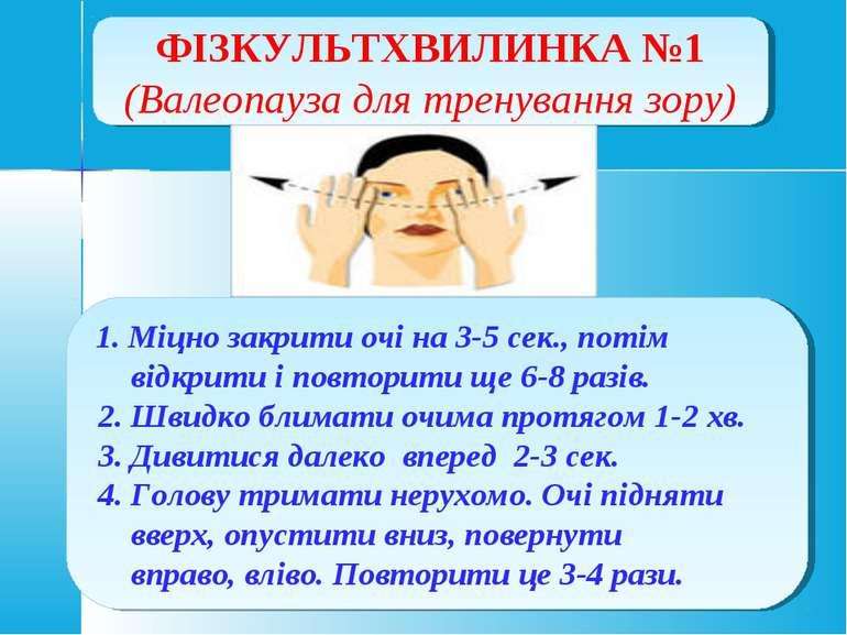 ФІЗКУЛЬТХВИЛИНКА №1 (Валеопауза для тренування зору) 1. Міцно закрити очі на ...