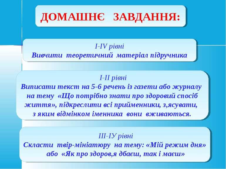 І-ІІ рівні Виписати текст на 5-6 речень із газети або журналу на тему «Що пот...