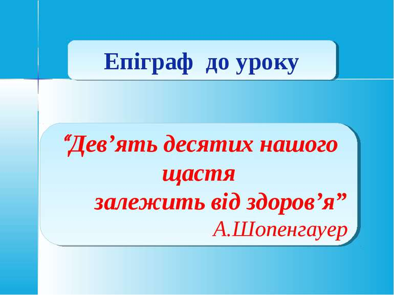 """Епіграф до уроку """"Дев'ять десятих нашого щастя залежить від здоров'я"""" А.Шопен..."""