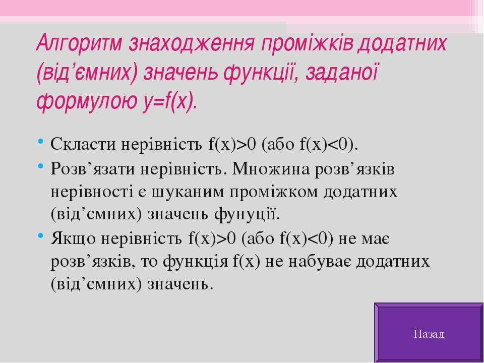 Алгоритм знаходження проміжків додатних (від'ємних) значень функції, заданої ...