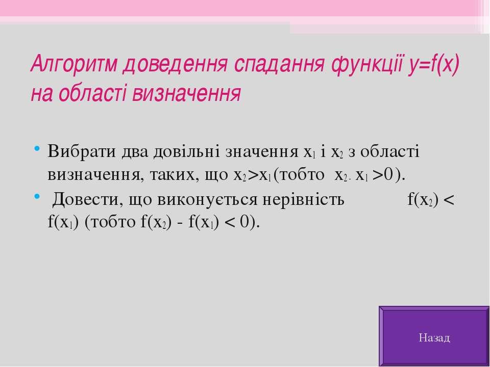 Алгоритм доведення спадання функції y=f(x) на області визначення Вибрати два ...
