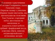 Головними туристичними об'єктами Сокиринців є палац Галаганів і парк. Окрасою...