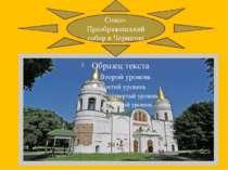 Спасо- Преображенський собор в Чернігові