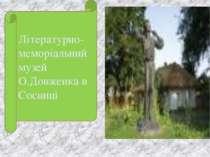 Літературно- меморіальний музей О.Довженка в Сосниці