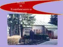 Музей М. Коцюбинського в Чернігові