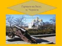 Гармати на Валу, м. Чернігів