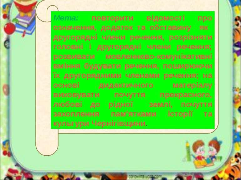 Мета: повторити відомості про означення, додаток та обставину як другорядні ч...