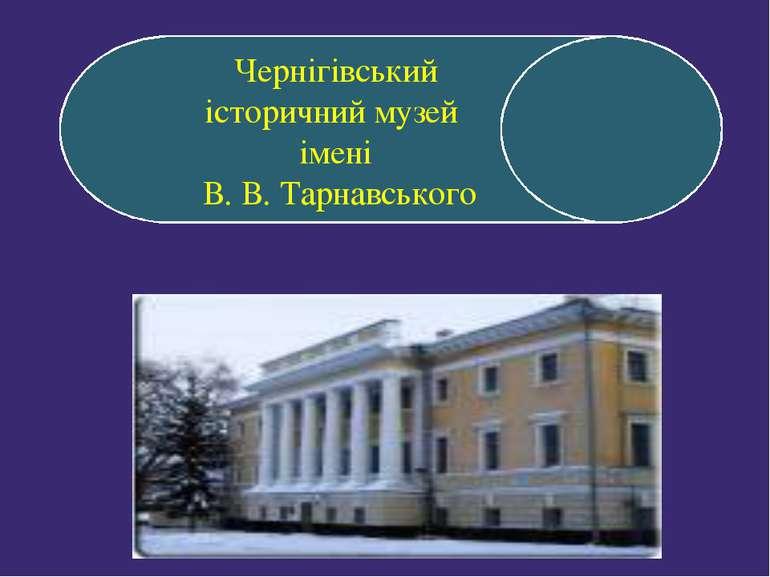 Чернігівський історичний музей імені В. В. Тарнавського