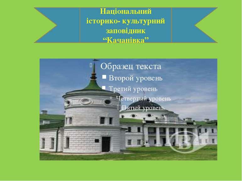 """Національний історико- культурний заповідник """"Качанівка"""""""