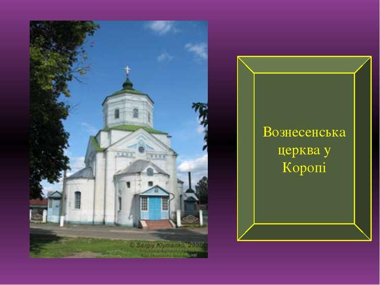 Вознесенська церква у Коропі
