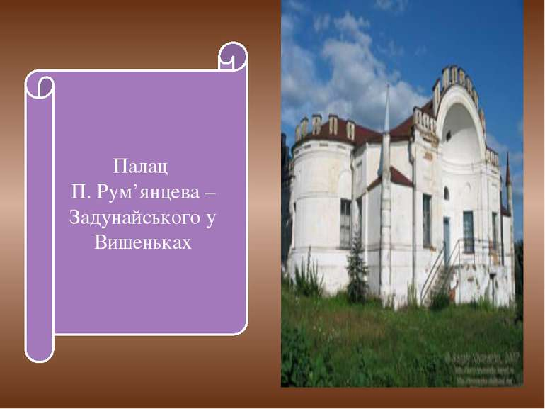 Палац П. Рум'янцева – Задунайського у Вишеньках