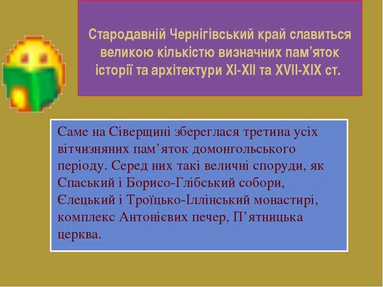 Стародавній Чернігівський край славиться великою кількістю визначних пам'яток...