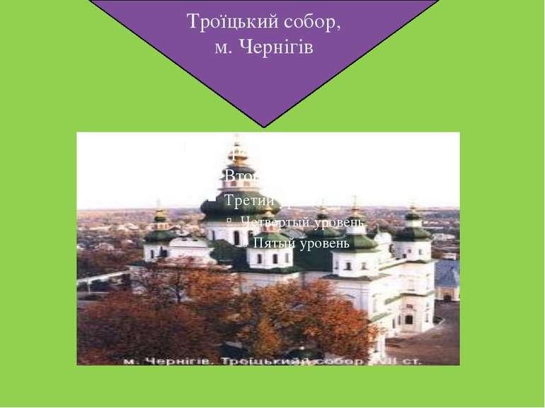 Троїцький собор, м. Чернігів
