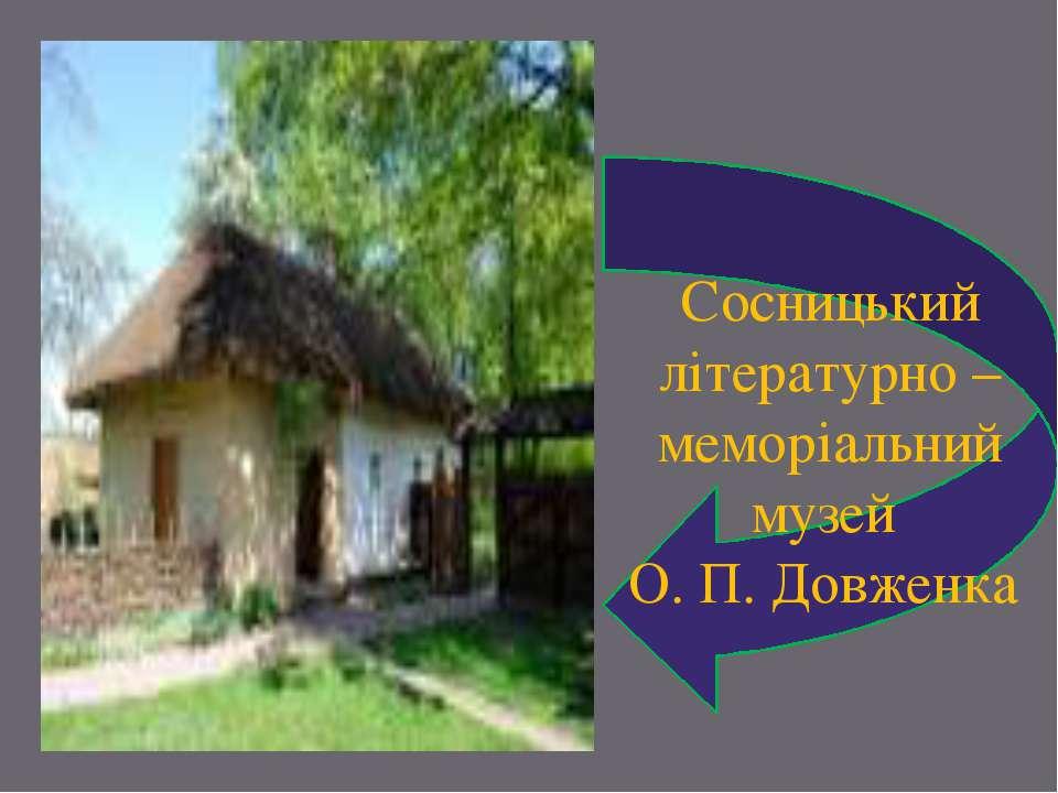 Сосницький літературно – меморіальний музей О. П. Довженка