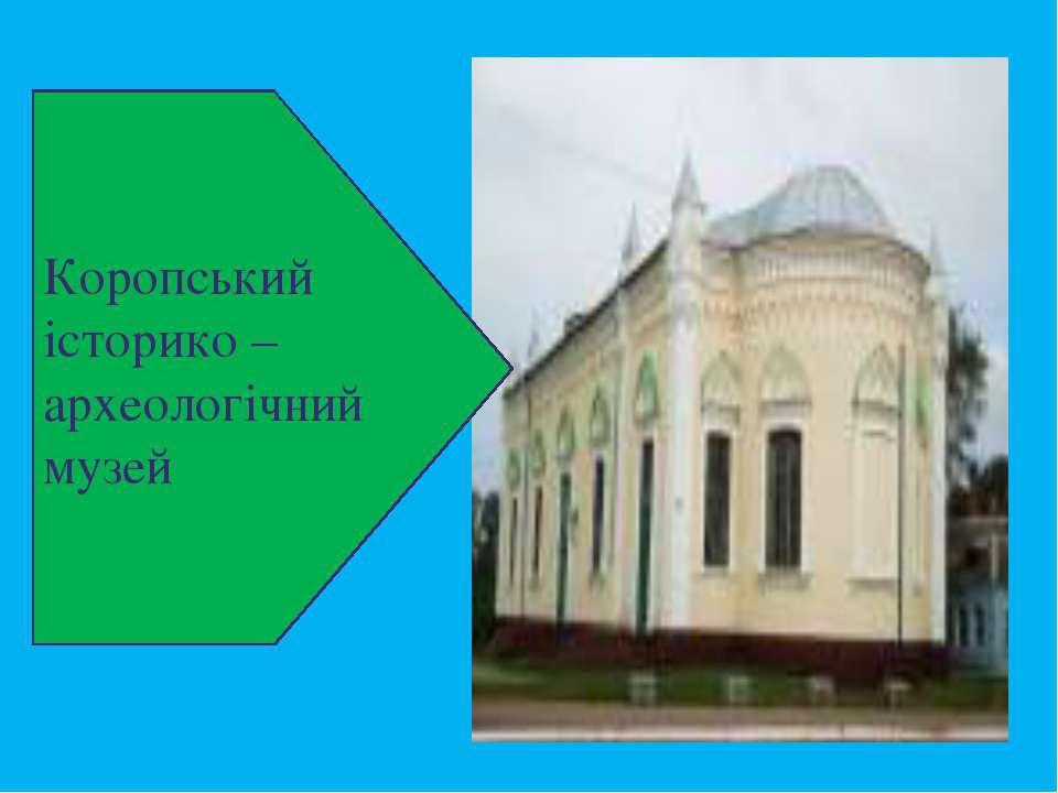 Коропський історико – археологічний музей