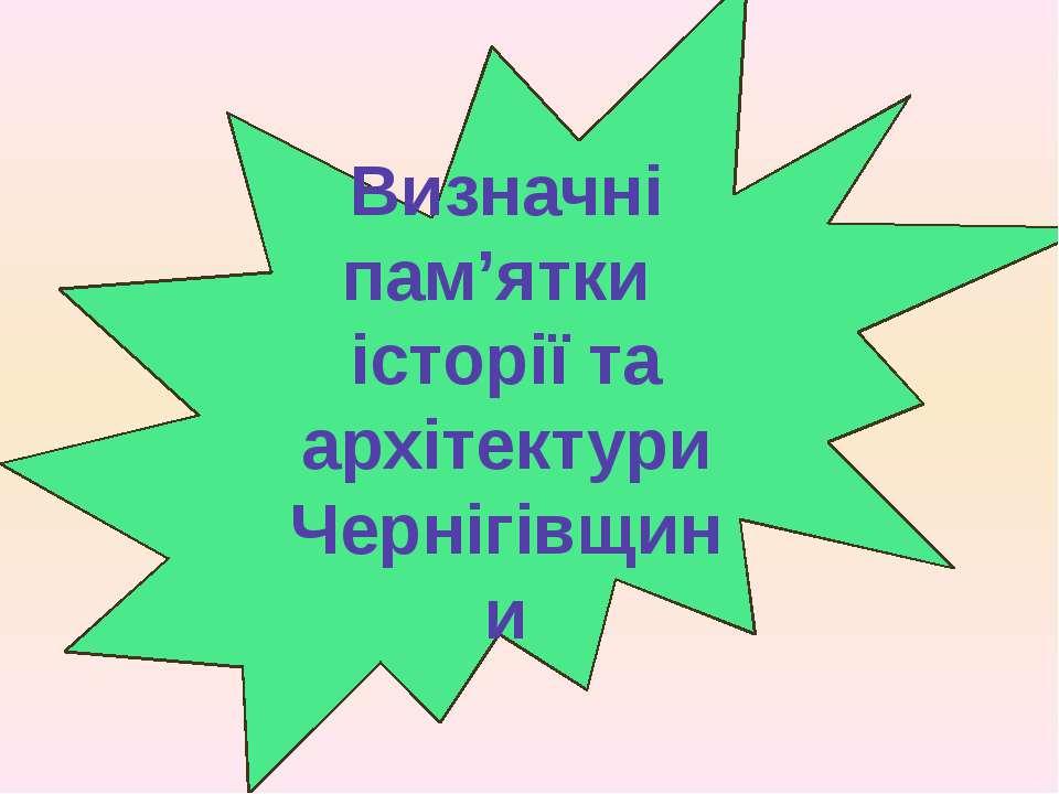Визначні пам'ятки історії та архітектури Чернігівщини