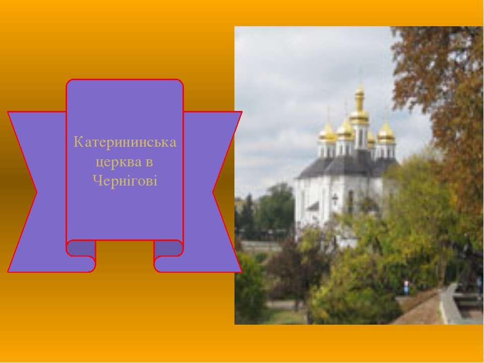 Катерининська церква в Чернігові