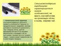 Сiльськогосподарське виробництво характеризується низкою особливостей, якi ма...