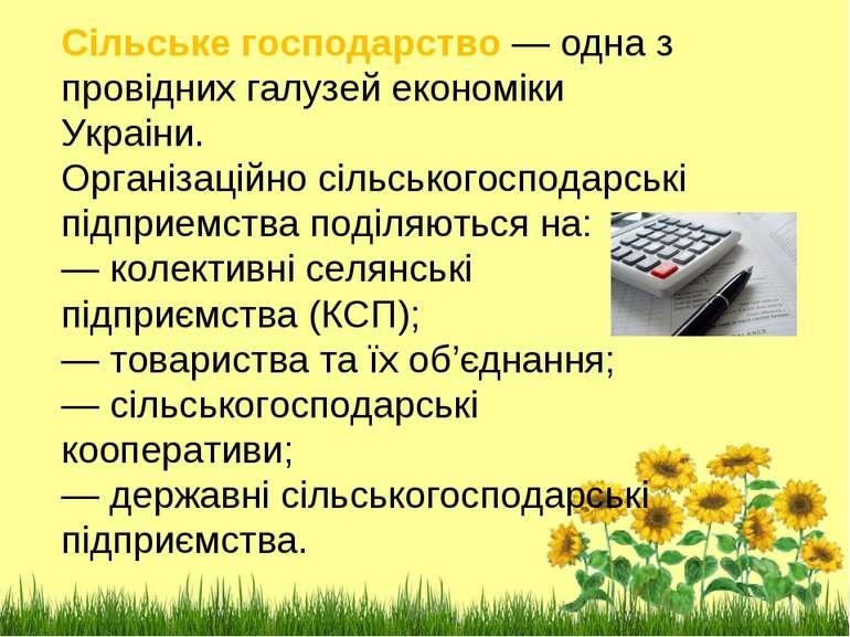 Сiльське господарство — одна з провiдних галузей економiки Украiни. Органiзац...
