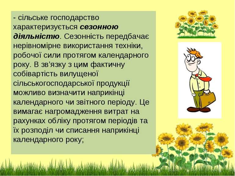 - сiльське господарство характеризується сезонною діяльністю. Сезоннiсть пере...