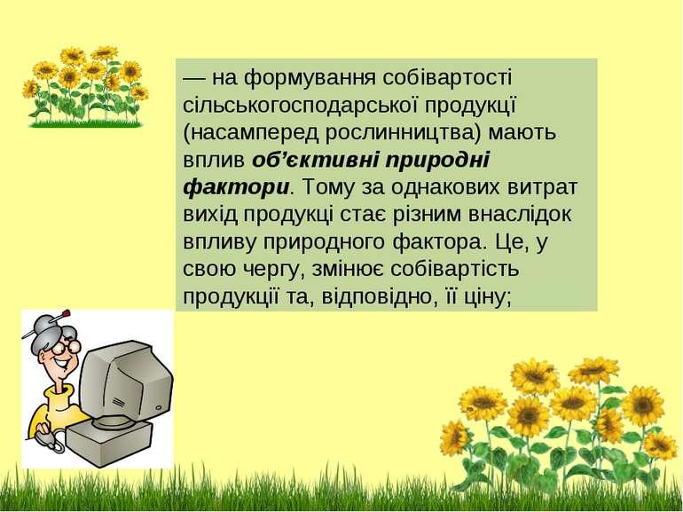 — на формування собiвартостi сiльськогосподарської продукцї (насамперед росли...