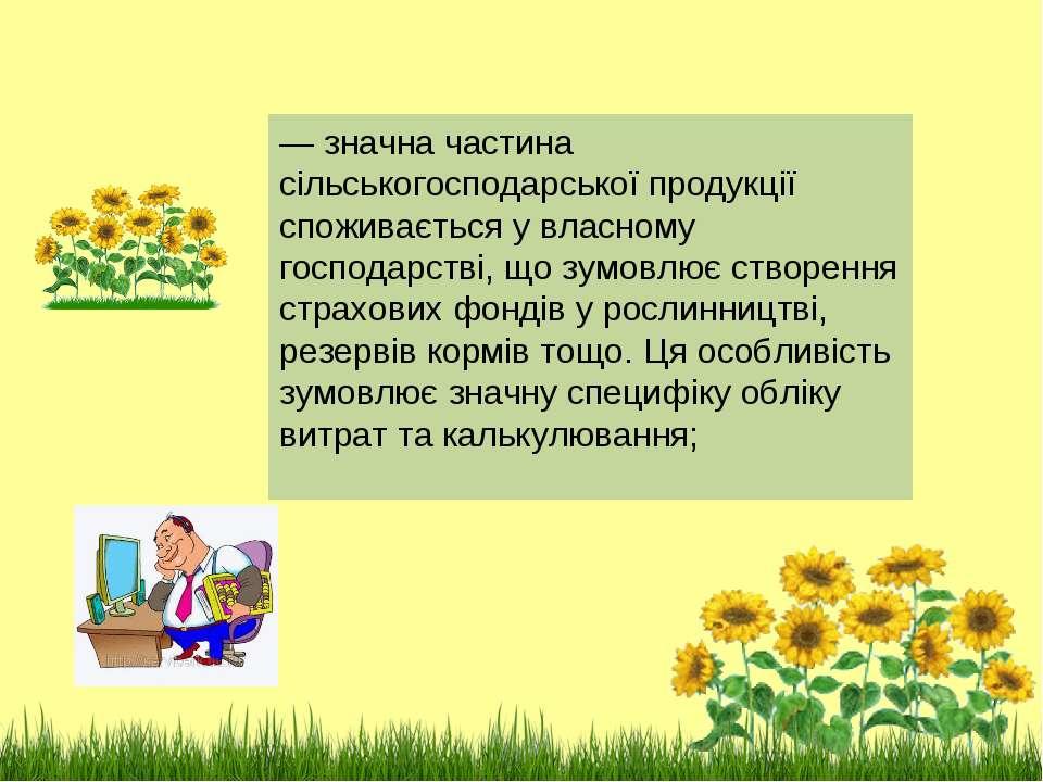 — значна частина сiльськогосподарської продукції споживається у власному госп...