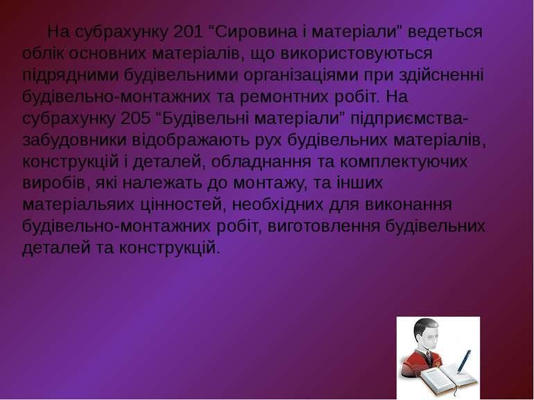 "На субрахунку 201 ""Сировина i матерiали"" ведеться облiк основних матерiалiв, ..."