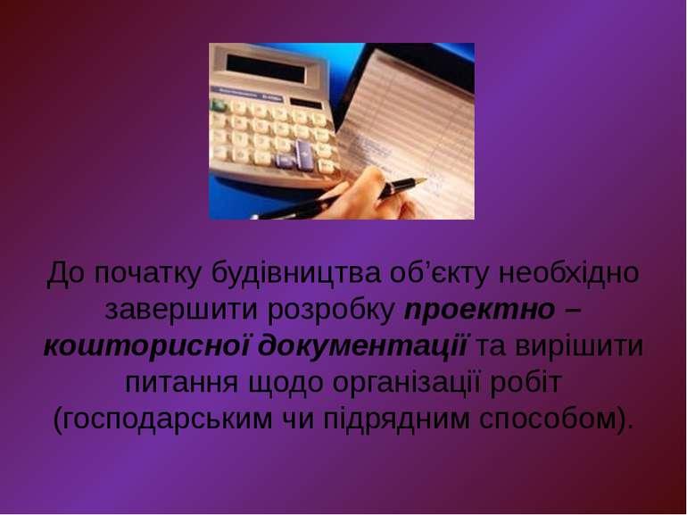 До початку будівництва об'єкту необхідно завершити розробку проектно – коштор...