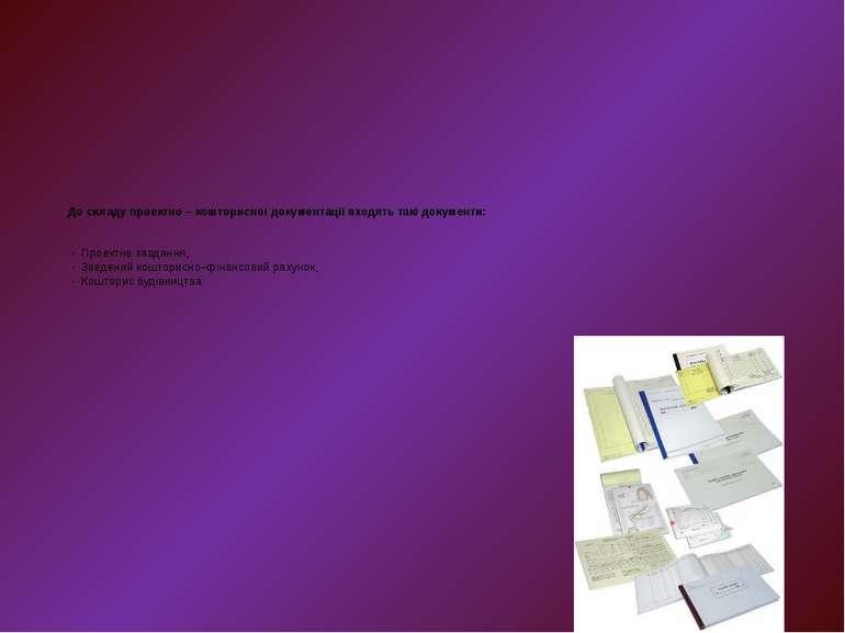 До складу проектно – кошторисної документації входять такі документи: - Проек...