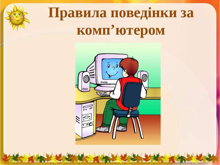 Правила поведінки за комп'ютером