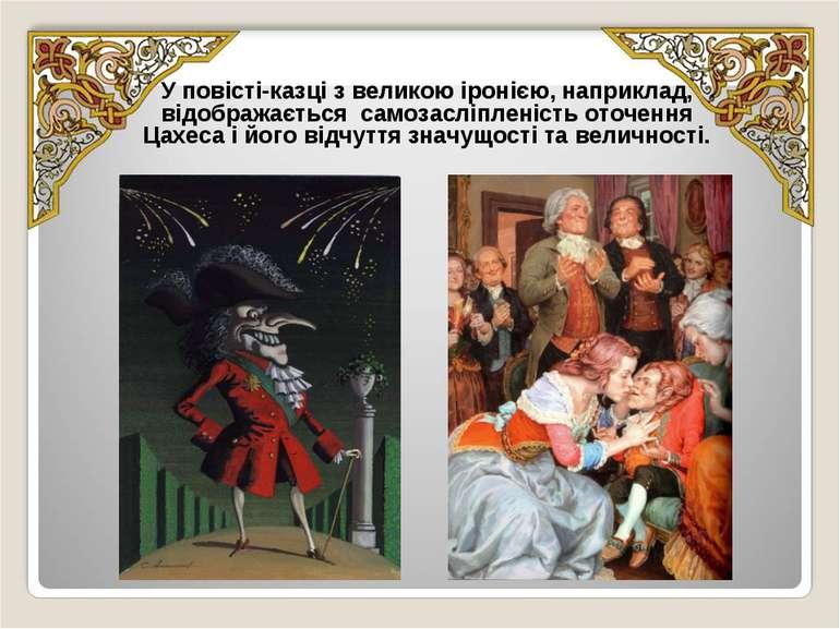 У повісті-казці з великою іронією, наприклад, відображається самозасліпленіст...