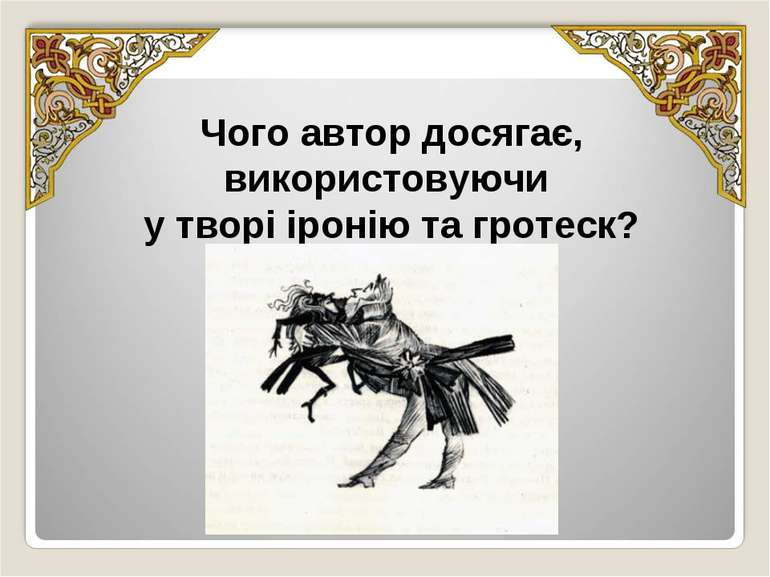 Чого автор досягає, використовуючи у творі іронію та гротеск?