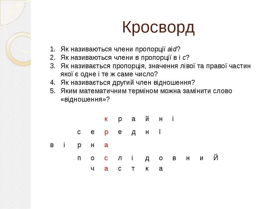 Кросворд Як називаються члени пропорції aіd? Як називаються члени в пропорції...