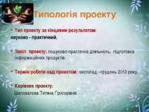 Типологія проекту Тип проекту за кінцевим результатом: науково - практичний. ...