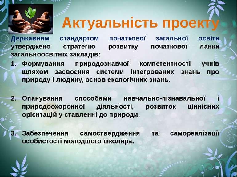 Актуальність проекту Державним стандартом початкової загальної освіти утвердж...