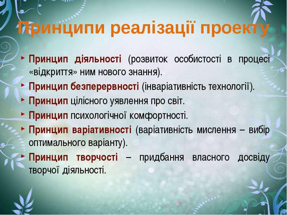 Принципи реалізації проекту Принцип діяльності (розвиток особистості в процес...