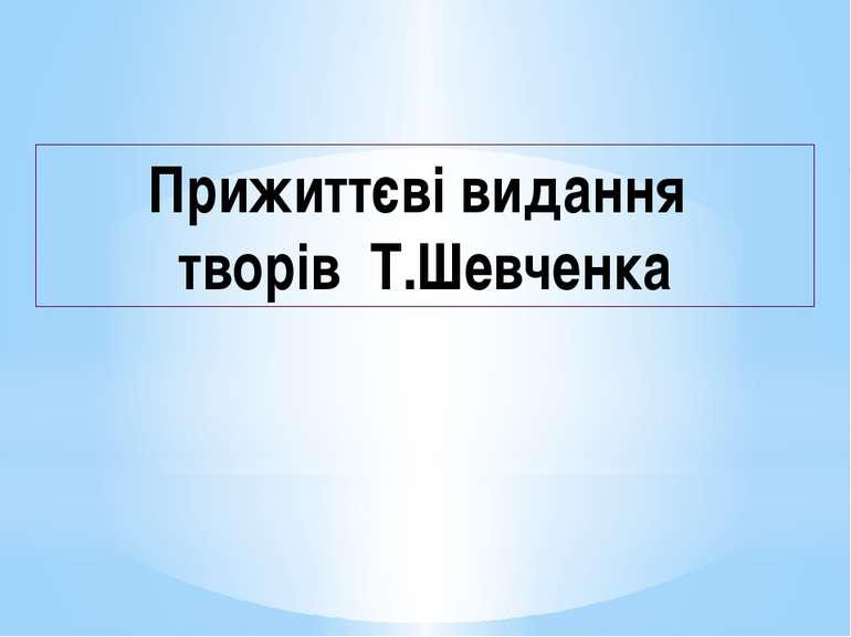 Прижиттєві видання творів Т.Шевченка