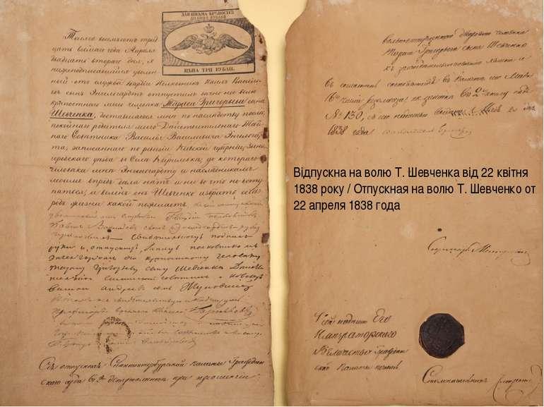Відпускна на волю Т. Шевченка від 22 квітня 1838 року / Отпускная на волю Т. ...