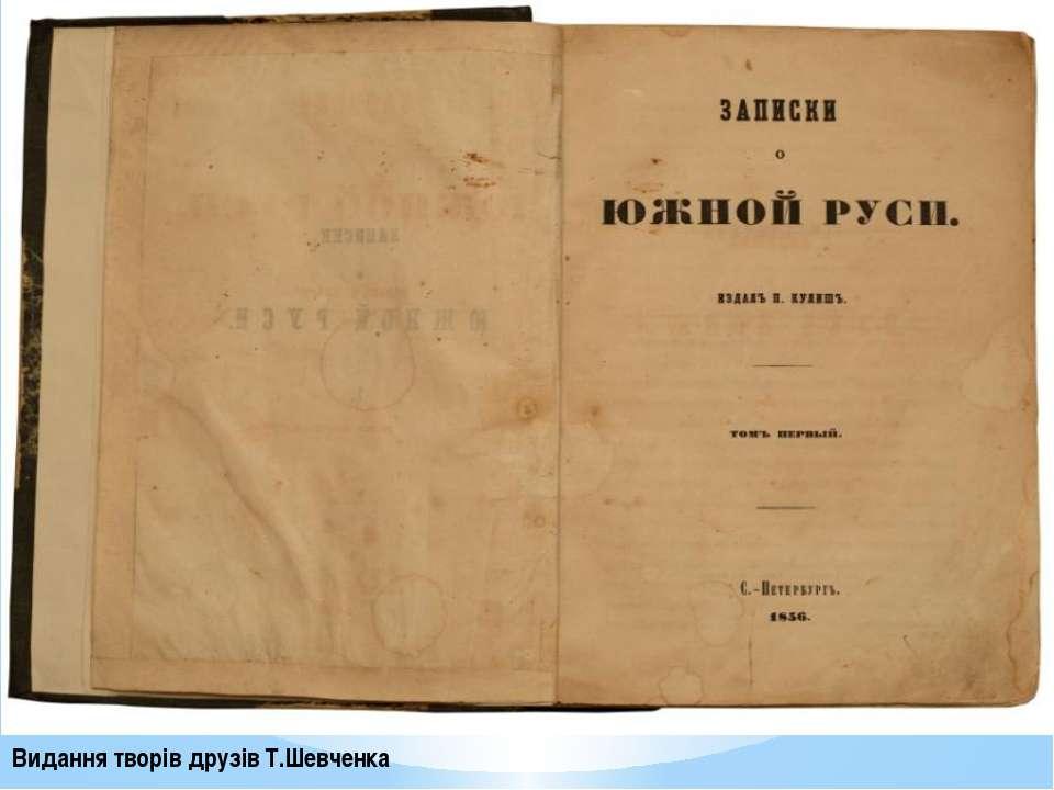 Видання творів друзів Т.Шевченка