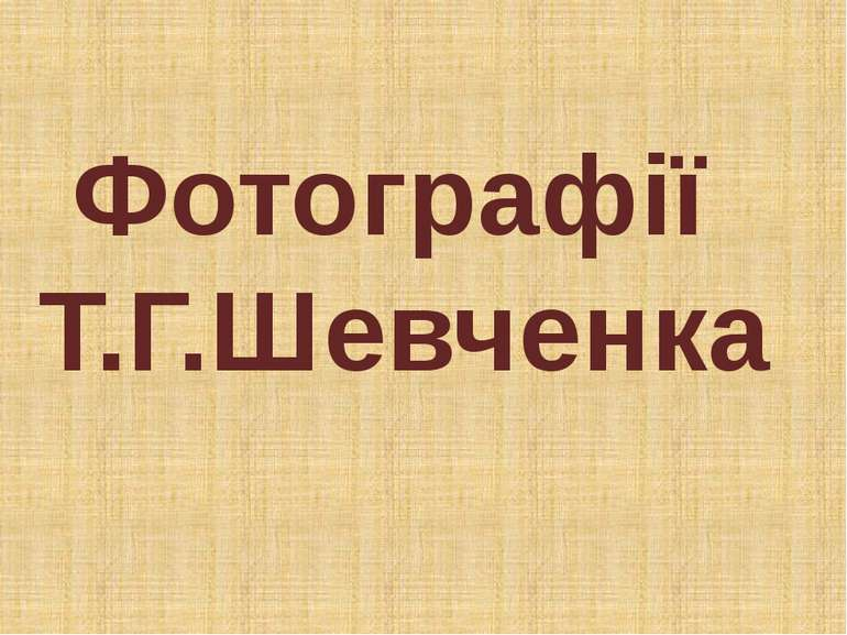 Фотографії Т.Г.Шевченка