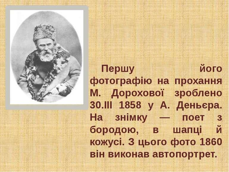 Першу його фотографію на прохання М. Дорохової зроблено 30.III 1858 у А. День...